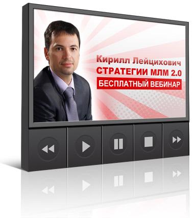Вебинар Кирилла Лейциховича