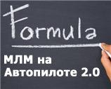формула млм на автопилоте