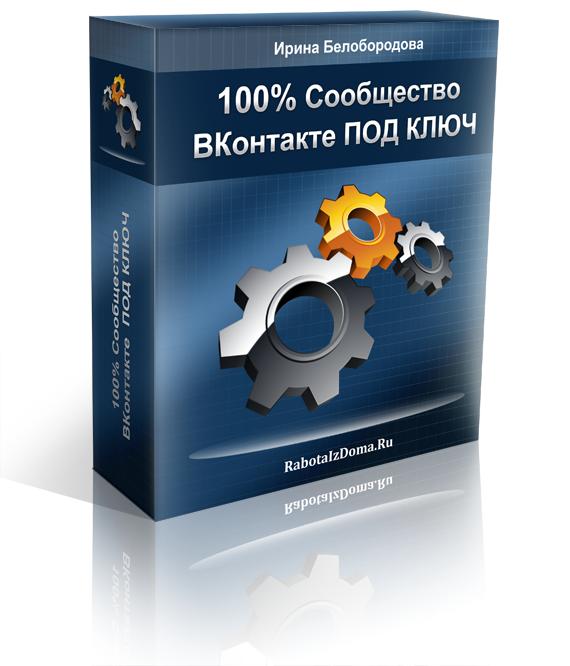 100% сообщество ВКонтакте под ключ